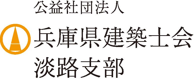 公益社団法人 兵庫県建築士会 淡路支部